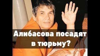 Алибасова посадят в тюрьму? Бари Алибасова будут судить за побои