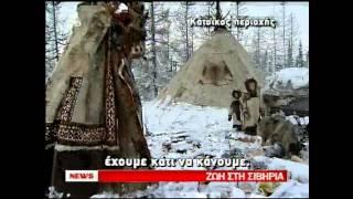 NewsIt.gr: Τα μυστικά και η ζωή στη Σιβηρία
