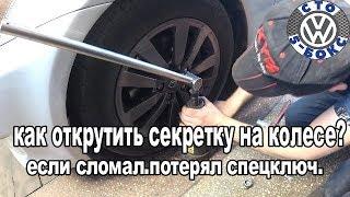 Как открутить колесный болт-секретку,если сломал(потерял)спецключ