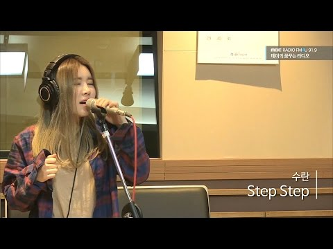 Suran - Step Step 수란 - Step Step[테이의 꿈꾸는 라디오] 20170111
