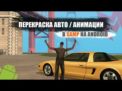 №15 Покраска авто | анимация | android samp | samp android | mobile | Mordor Role Play | Mordor RP