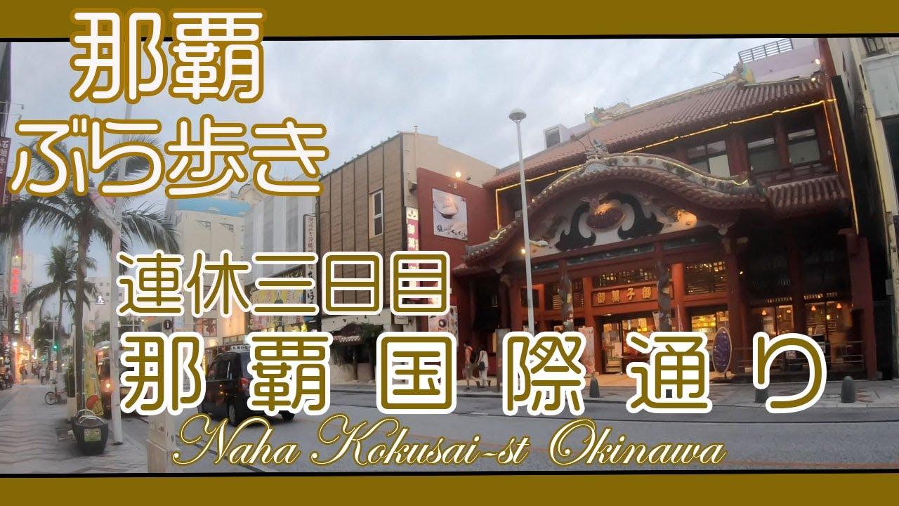 沖縄那覇国際通り  8月 10日 久茂地から安里方面へ(那覇ぶら歩き)Naha Kokusai-st Okinawa PM 07:20 August 10 2020,