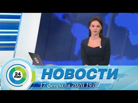 Новости 19:00 от 17.02.2020