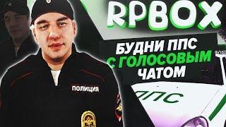 Будни ППС с ГОЛОСОВЫМ ЧАТОМ   #11 RP BOX...