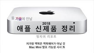 밍치궈 리포트,  9월 애플 신제품 발표에 맥미니 발표 가능성 시사 外 에어파워, 에어팟 및 그 밖에 9월 애플 신제품 소식