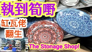 The Stonage Shop is Back👏Huge Selection👍 From Stoneware to Earthenware to Porcelain or China缸瓦佬 缸瓦瓷器