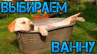 Выбираем ванну(Все о выборе ванны, материалы, из которых изготавливают современные ванны а так же критерии на которые стои..., 2015-06-06T03:59:16.000Z)