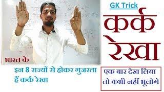 GK in Hindi II GK Tricks II ssc/railway/cgl/upsc/bssc/ntpc/RPF II by jaikishor sir