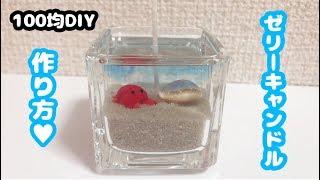【簡単・100均DIY】まるで小さな水族館♪手作りゼリーキャンドルでかわいい夏のインテリアの作り方!!【自由研究・自由工作におすすめ】How to make jel candle
