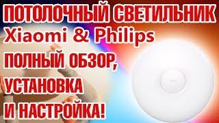 умный светильник Xiaomi Philips LED Ceiling Lamp. Установка и настройка