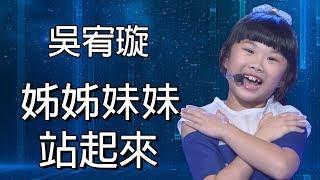 吳宥璇-姊姊妹妹站起來【台灣那麼旺 NO.1】2019.09.21