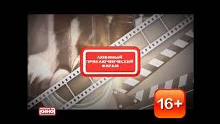 Фрагмент эфира и заставка Любимый Приключенческий Фильм(Любимое Кино 14.10.2019 14:00 МСК).