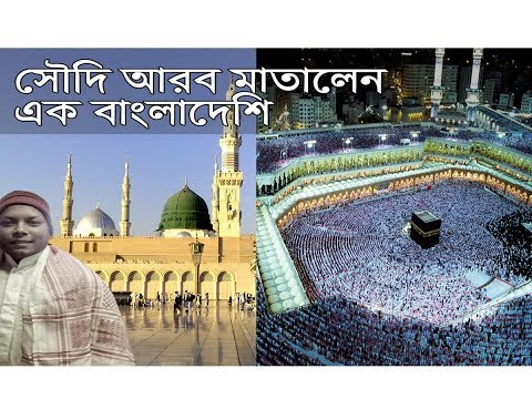 সৌদি আরব মাতালেন এক বাংলাদেশি | Amirul Momenin Manik | KSA