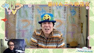 第145回新けんこう勉強会2018.02.10 thumbnail