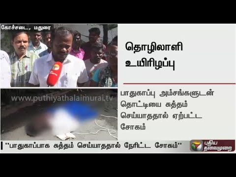 Police attack media persons while reporting sanitary worker's death in Madurai