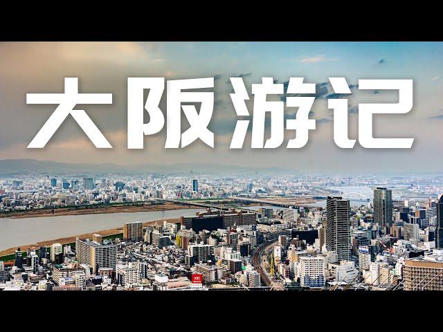 【旅行日记】大阪游记 - 神阪奈之旅,连动物都很有礼貌的国家。