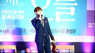 [160314] Unforgettable/ 바이올리니스트 KoN / 인문예술콘서트 오늘 @관정관
