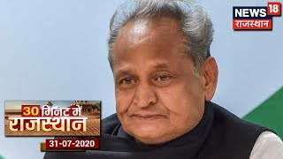 30 Minute Mein Rajasthan | प्रदेश की तमाम ख़बरें फटाफट अंदाज़ में | Top Headlines | 31 July 2020