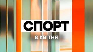Факты ICTV. Спорт (08.04.2020)