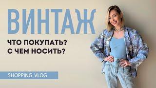 Vlog 40 ВИНТАЖ Как носить винтажные вещи
