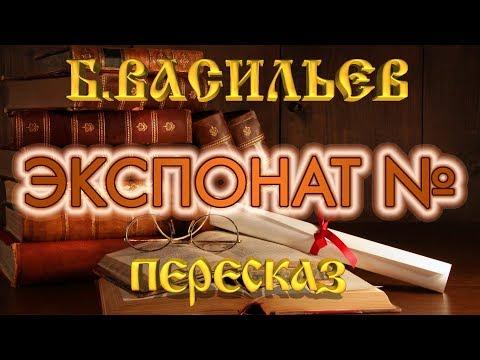 Экспонат №… Борис Васильев
