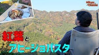 【5万円の車】#20 紅葉ドライブとアヒージョパスタ thumbnail