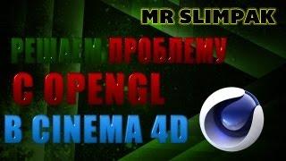 Решаем проблему с OpenGl в Cinema 4D