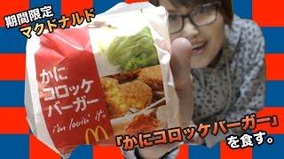 【冬 期間限定】マクドナルド「かにコロッケバーガー」を食す。