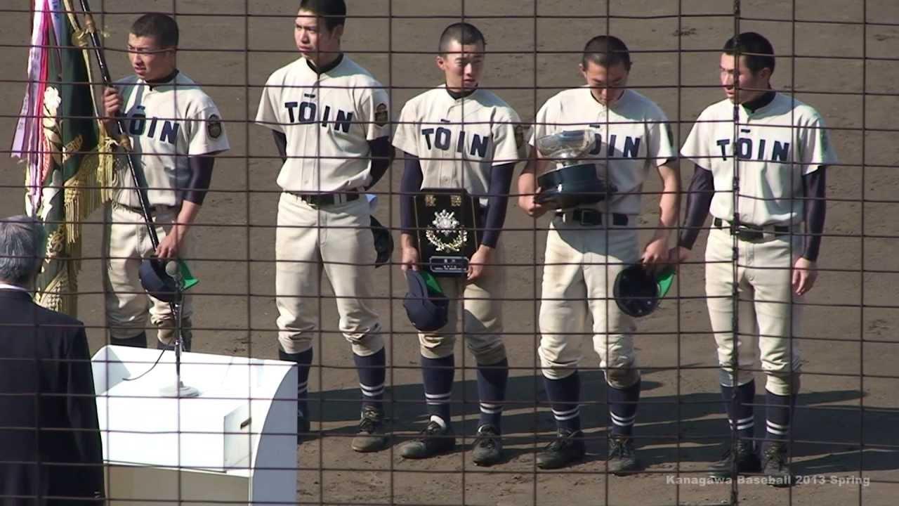 がんばれ toin 野球 部