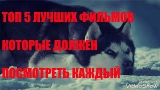 ТОП 5 НЕВЕРОЯТНО КРУТЫХ ФИЛЬМОВ КОТОРЫЕ ДОЛЖЕН ПОСМОТРЕТЬ КАЖДЫЙ!!!