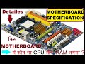 Motherboard View Specifications & Details in Hindi