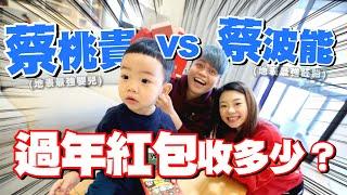 【蔡阿嘎新手爸媽日記#49】蔡桃貴vs蔡波能,過年紅包收入大公開!