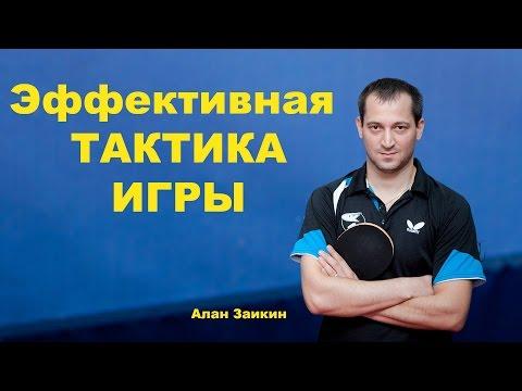 11 Простая тактика игры Алана Заикина  Тактика игры короткими шипами в настольном теннисе