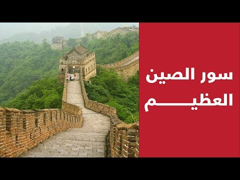 سور الصين العظيم