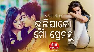ଭୁଲିଯାଲୋ ମୋ ପ୍ରେମକୁ Bhulijaalo Mo Premaku | Sad Story by Bhubanananda & Debamitra | Sidharth Music