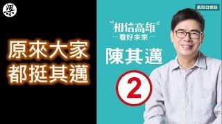 【梁丸】2018高雄市長候選人-陳其邁 (懶人包)