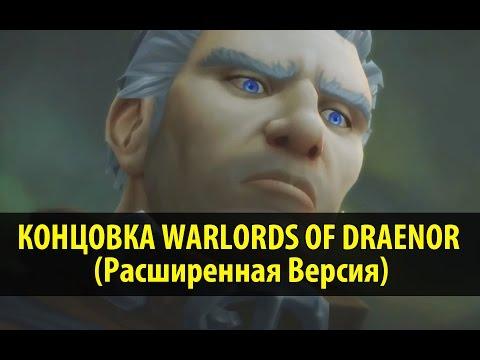 Концовка Warlords of Draenor (Расширенная Версия) - Осторожно, спойлеры!
