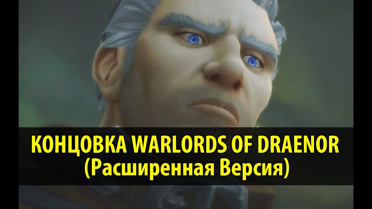 World Of Warcraft Warlords Of Draenor Концовка Видео