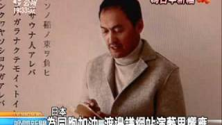 20110318 公視晚間新聞 渡邊謙設網站 邀日群星為同胞加油