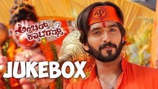 Ambar Caterers - Official Jukebox | Saurabh Bhandari, Sindhu Lokanath | Kadri Manikanth | Jai Prasad