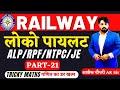NTPC MATH LIVE || TRICKY MATH EDUCATION ADDA || AK SIR ||