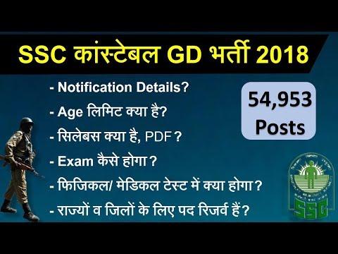 SSC Constable GD 2018 Vacancy Notification Details Hindi || एसएससी कांस्टेबल जीडी भर्ती ब्योरा