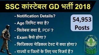 SSC Constable GD 2018 Vacancy Notification Details Hindi    एसएससी कांस्टेबल जीडी भर्ती ब्योरा
