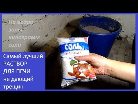 Как штукатурить печку глиной чтобы не трескалась