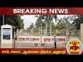 Breaking News : ஸ்டெர்லைட் ஆலையை திறக்க அனுமதி   Sterlite    Thoothukudi