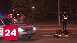 Смотреть видео Авария со смертельным исходом: водитель сбил женщину на переходе и скрылся - Россия 24 онлайн