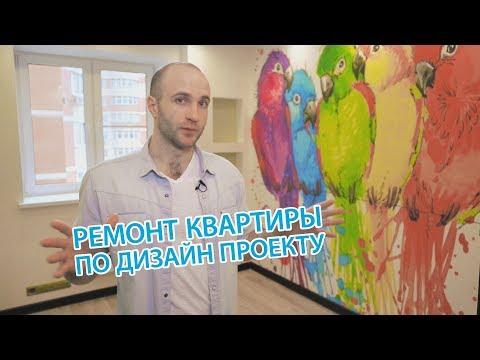 Ремонт квартиры в Ивантеевке по дизайн проекту