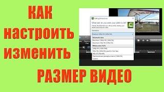 Как задать, настроить, изменить размер видео: Camtasia Studio 8.6(http://video-rolik.org/kak-zadat-izmenit-razmer-video-camtasia-studio-8-6/ - как изменить, задать размер видео при монтаже. Задавать размеры..., 2016-09-26T09:39:01.000Z)