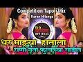 धर माझ्या हाताला नेतो राणी फुलाच्या गाडीत Dhar Mazya Hatala | Competition Tapori Mix | Karan Nilanga