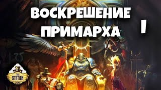 Былинный Сказ: Warhammer Rise Of The Primarch Часть 1 Gathering Storm в Warhammer 40k